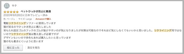 【Freahap】ソファカバーの口コミ