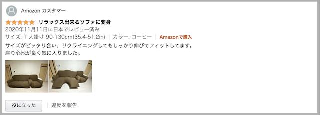 【JHLD】ストレッチ リクライニングカバーの口コミ