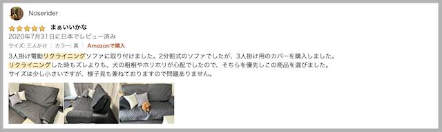 【PETCUTE】ソファマルチカバー十字タイプの口コミ1