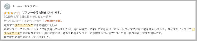【PETCUTE】ソファマルチカバー十字タイプの口コミ2