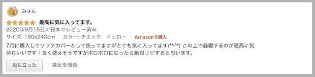 【JEMA】キルトケットマルチカバーの口コミ