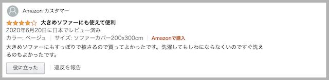 【Orara beauty】ソファーカバーの口コミ