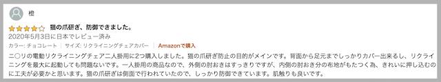 【TIANSHU】リクライニングチェアカバーの口コミ1