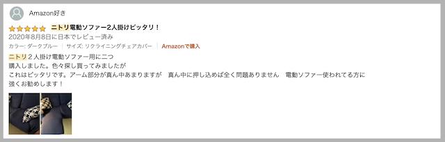 【TIANSHU】リクライニングチェアカバーの口コミ2