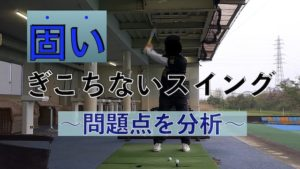 ぎこちないゴルフスイングの原因と改善方法