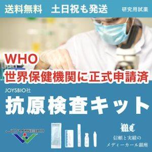【メディーカールGINZA】〜新型コロナウイルス 抗体検査キット〜