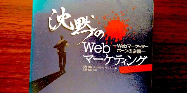 【ブロガー視点で解説】沈黙のWebマーケティングの要約・書評