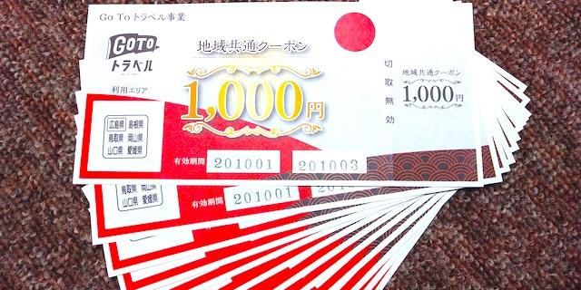 地域共通クーポン12,000円分ゲット