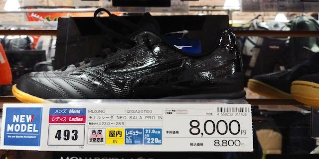 モナルシーダPROのXEBIOの店舗価格