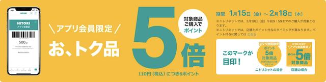 『ポイント5倍 お、トク品』キャンペーンの内容