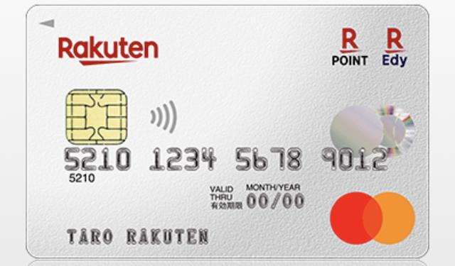 【18,000円ゲット】楽天カードの申込をセルフバックで2重取り