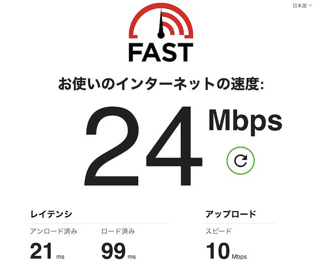 【高速ではない】通信速度を測定してみました