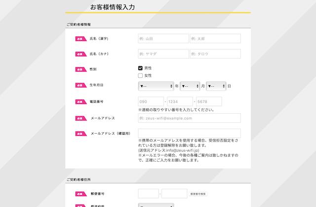 手順④:お客様情報の入力