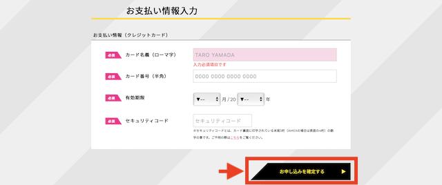 手順⑦:『申し込み確定する』をクリックして完了