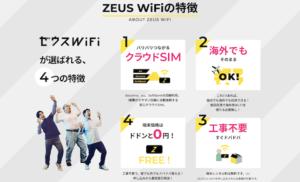 ゼウスWiFiのメリット・デメリット【他社比較しつつ考察】