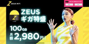 通信速度は高速ではないけど、ゼウスWiFiはマジでおすすめ【口コミ】
