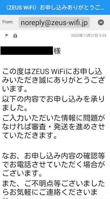 ZEUSWiFi『お申し込みありがとうございます』のメール
