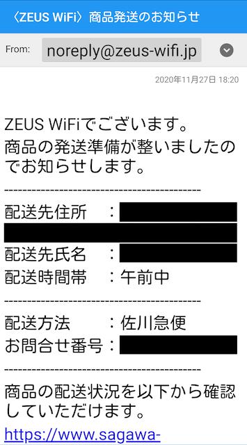 ZEUSWiFi『商品発送のお知らせ』メール