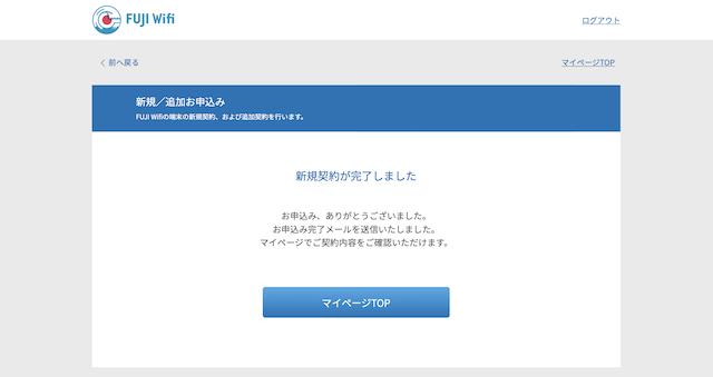 FUJI WiFi申込み完了