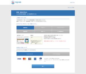 FUJI WiFI本人確認書類と支払い方法