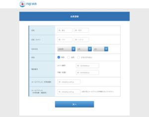 FUJI WiFi会員登録の手順①