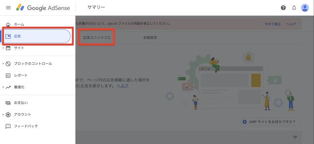 アドセンス管理画面で『広告 > 広告ユニットごと』をクリック
