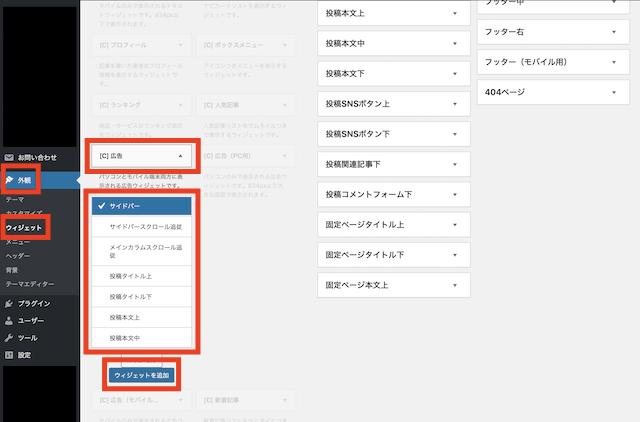 『外観 > ウィジェット > 広告 > 設置場所選択 > ウィジェットを追加』をクリック