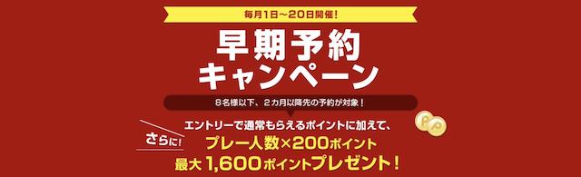楽天GORAキャンペーン③:早期予約キャンペーン