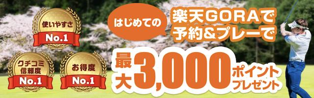 楽天GORAキャンペーン④:はじめての予約&プレー