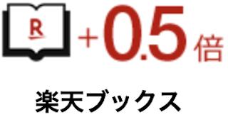 楽天ブックス【+0.5】