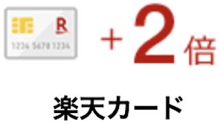 楽天カード【+2倍】
