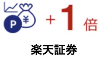 楽天証券【+1倍】