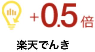 楽天でんき【+0.5倍】