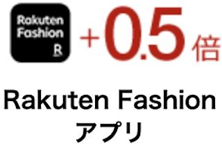 Rakuten Fashionアプリ【+0.5倍】