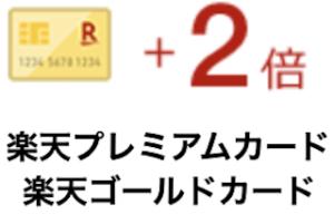 楽天プレミアム・ゴールドカード【+2倍】