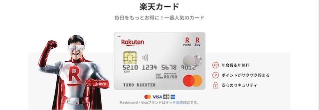 楽天カードの基本情報