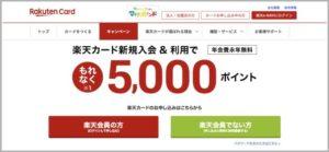 手順①:楽天カードの公式サイトにアクセス