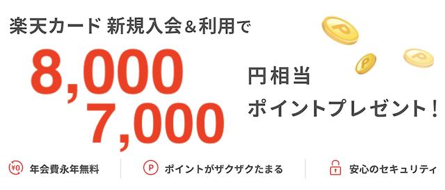 いつ 入会 ポイント 楽天 カード 楽天カード入会キャンペーン完全ガイド!現在8000ポイントキャンペーン中