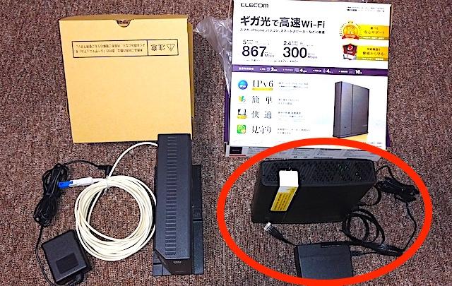 DTIに返却するもの:無線LANルーター本体、電源アダプター、LANケーブル