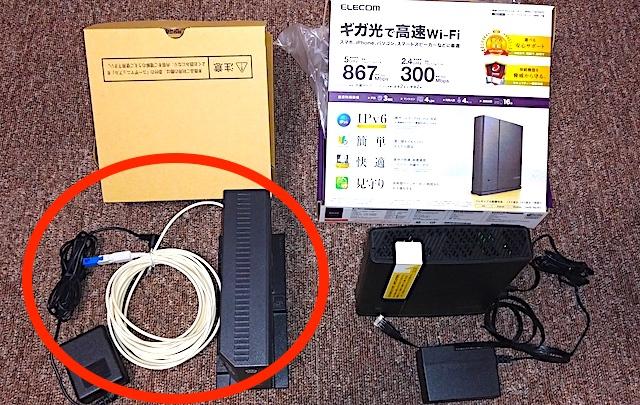 NTTへ返却するもの:ONU本体、宅内光配線コード、電源アダプター