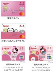 楽天PINKカードのデザイン一覧