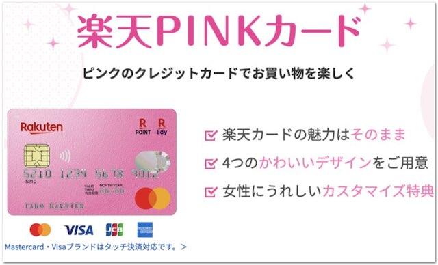 楽天PINK(ピンク)カードとは?楽天カードとの違い