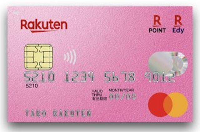 楽天PINKカードとは?楽天カードとの違い、メリットデメリットを解説