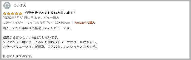 【AYO】ボックスシーツのレビュー