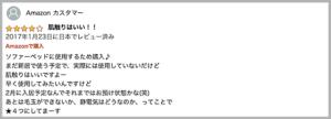 【mofua】敷きパッドのレビュー