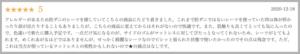 【Noone】ボックスシーツのレビュー
