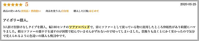 【STYLE INTERIOR】ソファーカバーの口コミ