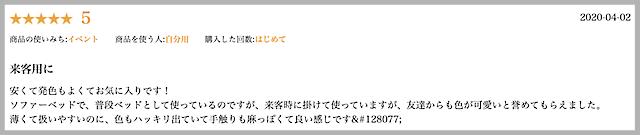 【たびアジ】シンプル マルチカバーのレビュー