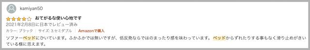 高反発 ベットマット【GOKUMIN】のレビュー