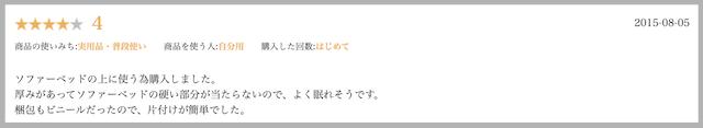 軽くて高反発 敷布団【イーズスペース】のレビュー